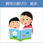 病児保育の遊び① 『絵本』