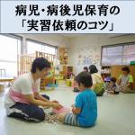 病児・病後児保育の「実習依頼のコツ」
