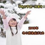 早めの予防・対策を!2016年 冬の感染症まとめ