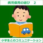病児保育の遊び② 『児童書』