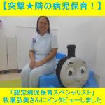 【突撃★隣の病児保育!】5児の母でもある「認定病児保育スペシャリスト」牧瀬弘美さんにインタビューしました!