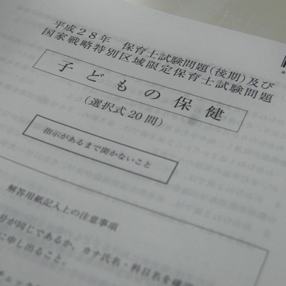 hoikushi_shiken