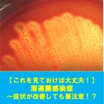 【これを見ておけば大丈夫!】溶連菌感染症~症状が改善しても要注意!?