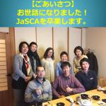 【ごあいさつ】お世話になりました!JaSCAを卒業します。