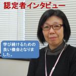 「認定病児保育スペシャリスト」小野真弓さんにインタビューしました!