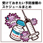 要チェック!受けておきたい予防接種のスケジュールまとめ