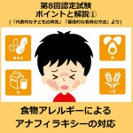 【食物アレルギーによるアナフィラキシーの対応】第8回資格認定試験のポイントと解説①