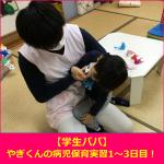 【学生パパ】やぎくんの病児保育実習1~3日目!