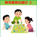 病児保育の遊び③