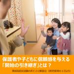 【保護者や子どもに信頼感を与える「開始の引き継ぎ」とは?】第8回認定試験のポイントと解説②(「病児保育の1日」より)