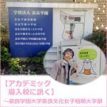 【アカデミック導入校に訊く】~奈良学園大学奈良文化女子短期大学部