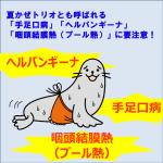 夏かぜトリオとも呼ばれる「手足口病」「ヘルパンギーナ」「咽頭結膜熱(プール熱)」に要注意!