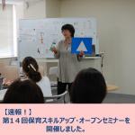 【速報!】6月10日(土) 第14回保育スキルアップ・オープンセミナーを開催しました!