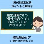 【嘔吐時のケア】第9回資格認定試験のポイントと解説②(「基礎的な看病の方法」より)