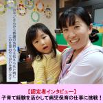 【認定者インタビュー】「子育て経験を活かして訪問型病児保育の仕事に挑戦!」