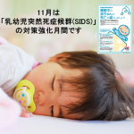 赤ちゃんのうつぶせ寝は厳禁 SIDS:乳幼児突然死症候群の原因と予防