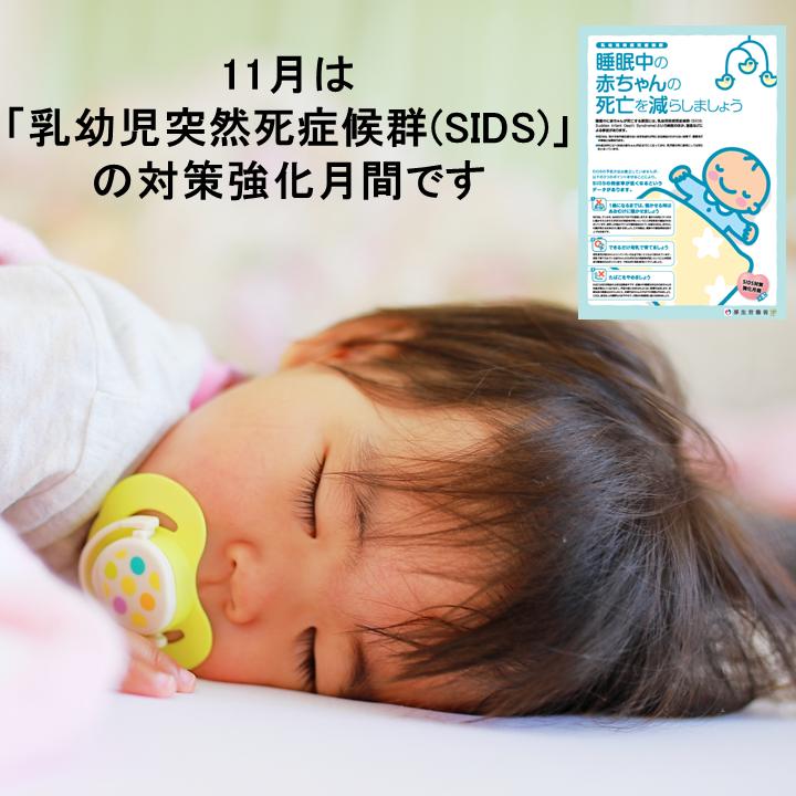 死 乳幼児 症候群 突然
