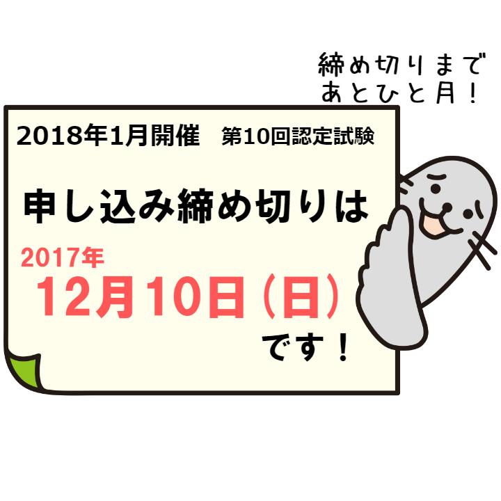 FB171110