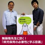 保育・幼児教育の第一人者、無藤隆先生に訊く!「病児保育の必要性と学ぶ意義」