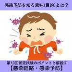 【感染経路・感染予防】第10回認定試験のポイントと解説②(「感染予防について理解する」より)