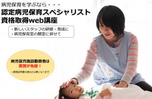 病児保育施設向けDMチラシ_180402