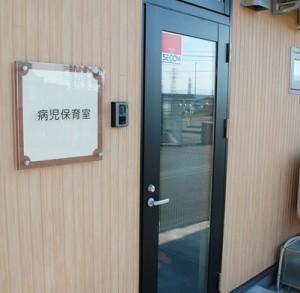 病児保育室専用玄関