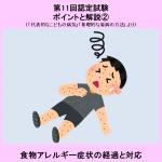 【食物アレルギー症状の経過と対応】第11回資格認定試験のポイントと解説②(「代表的な子どもの病気/アレルギー」より)