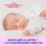 SIDSから赤ちゃんを守る!~ SIDS(乳幼児突然死症候群)の原因と予防~