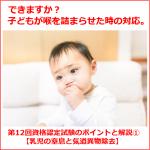 【乳児の気道異物除去】第12回資格認定試験のポイントと解説①(「心肺蘇生法・気道異物の除去」より)