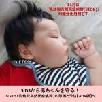 SIDSから赤ちゃんを守る!~SIDS(乳幼児突然死症候群)の原因と予防【2019版】~