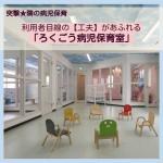 利用者目線の【工夫】があふれる「ろくごう病児保育室」