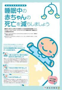 SIDS強化月間ポスター