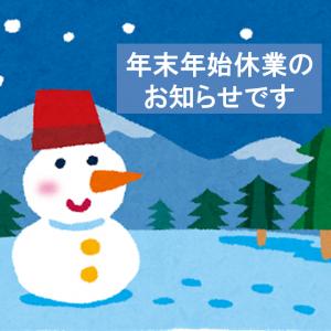 冬期休業のお知らせ2019
