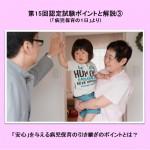 【病児保育の引き継ぎのポイントとは?】第15回資格認定試験のポイントと解説③(「病児保育の1日」より)