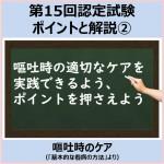 【嘔吐時のケア】第15回資格認定試験のポイントと解説②(「基礎的な看病の方法」より)