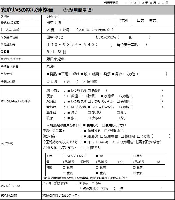連絡票-2