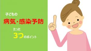 子どもの病気・感染予防のポイント