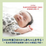 SIDSから赤ちゃんを守る!~SIDS(乳幼児突然死症候群)の原因と予防【2020版】~