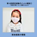 【感染経路】第16回認定試験のポイントと解説①(「感染予防について理解する」より)