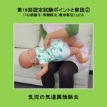 【乳児の気道異物除去】第16回認定試験のポイントと解説②(「心肺蘇生法・気道異物の除去」  より)