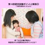 【終了の引き継ぎ】第16回認定試験のポイントと解説③(「病児保育の1日」  より)